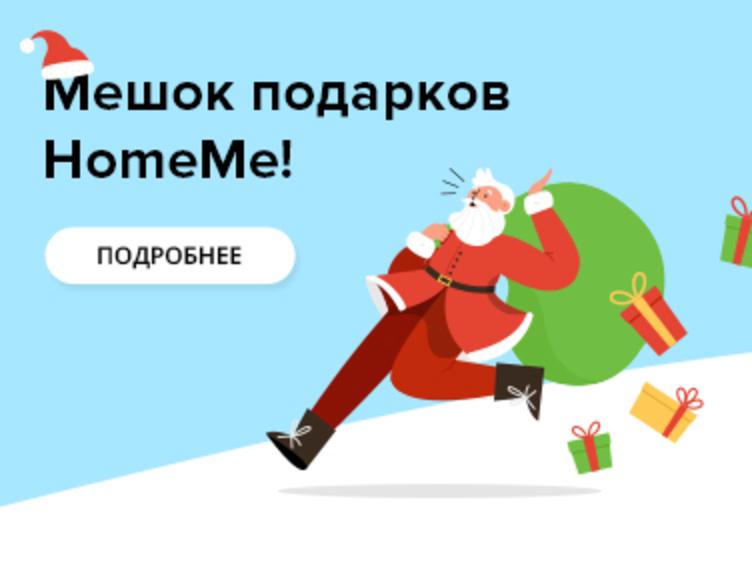 Мешок подарков HomeMe!